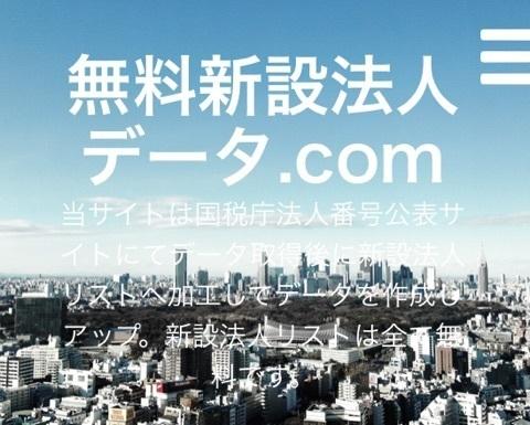 無料法人データ.jpg